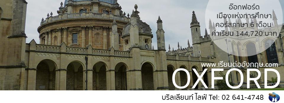 เรียนต่ออังกฤษ เรียนต่อต่างประเทศ เรียนภาษา Oxford