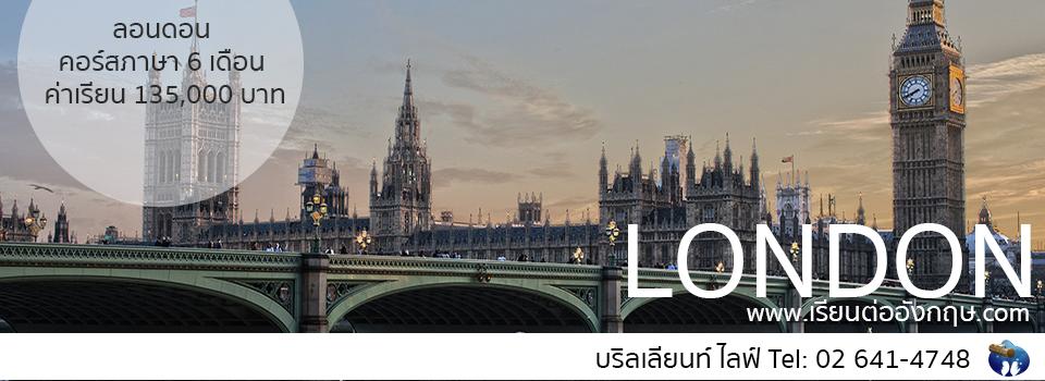 เรียนต่ออังกฤษ เรียนต่อต่างประเทศ เรียนภาษา london